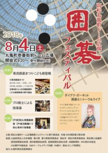 高松丸亀町ドーム広場囲碁フェスティバル