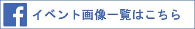 facebook画像
