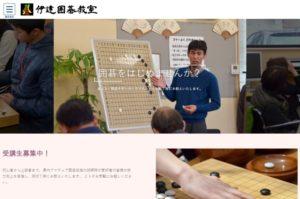 伊達囲碁教室