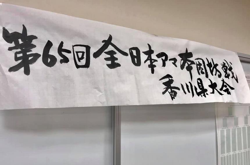 第65回全日本アマチュア本因坊決定戦香川県大会が開催されました ...